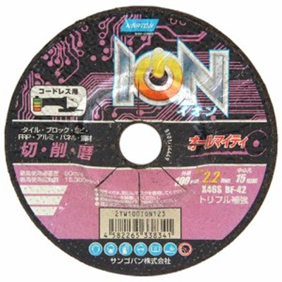 IONー1ー2ー3ー1枚/ノートン/ディスク用製品/切断砥石金属/105X2.2X15