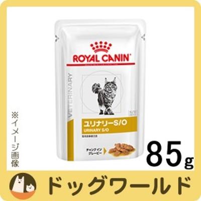 ロイヤルカナン 食事療法食 猫用 ユリナリー S/O パウチ 85g