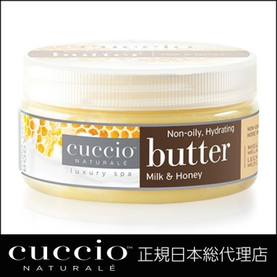 CUCCIO クシオ  バターブレンド ミルク&ハニー 237g  ボディクリーム いい匂い ホワイトデー 退職 プレゼント 手荒れに効くハンドクリーム 大容量 乾燥
