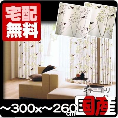 オーダーメード カーテン おしゃれ 安い 巾〜300x丈〜260 1枚 MIKI NI KOTORI(ミキ ニ コトリ)