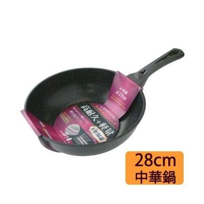 中華鍋 28cm BIO アノダイズコーティング フライパン