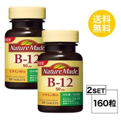 【2個セット】 ネイチャーメイド ビタミンB12 40日分×2個セット (160粒) 大塚製薬 サプリメント nature made