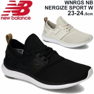 トレーニングシューズ レディース D幅 スニーカー ニューバランス Newbalance NB NERGIZE SPORT W (エヌビーエナジャイズ リュクス)/スタ