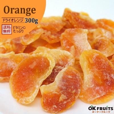 甘味と酸味のバランスが最高なドライオレンジ!厳選されたドライオレンジ 300g【ドライオレンジ300g入り】★送料無料★豊富なビタミンCで美容や風邪予防にピッタリ‼旨さと栄養をギュッと凝縮‼