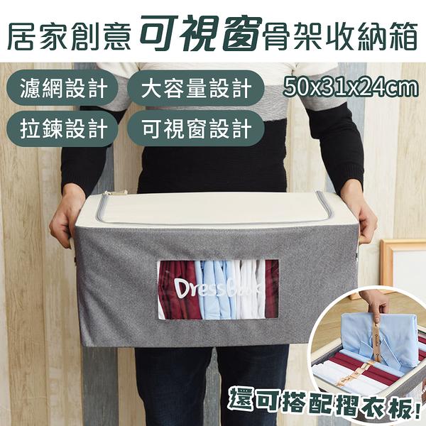 居家創意可視窗骨架收納箱  衣物收納 襪子收納 雜物收納 換季收納_半島良品