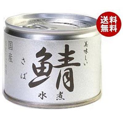 送料無料 伊藤食品 美味しい鯖水煮 190g缶×24個入 ※北海道・沖縄・離島は別途送料が必要。