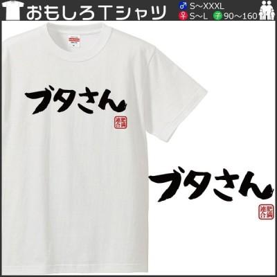 おもしろtシャツ 文字 ジョーク パロディ ブタさん  ぽっちゃり デブ セルフメッセージ 面白 半袖Tシャツ メンズ レディース キッズ