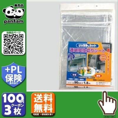 送料無料 間仕切りシート 透明タイプ MST-9018 90cm×180cm b03
