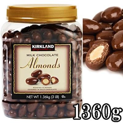 【クール便】KIRKLAND★アーモンドチョコ 大容量 1360g★カークランド MILK CHOCOLATE ALMONDS チョコレート