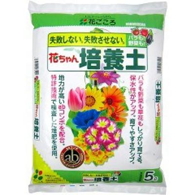 花ちゃん培養土ab(5L)[用土]