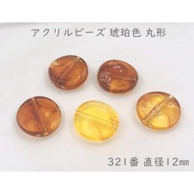 ■ アクリルビーズ 琥珀色 321番 20g入 約64個 直径12mm 穴径1.3mm 厚3mm 丸形