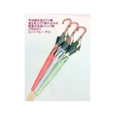 雨傘・長傘-婦人 甲州織生地ホグシ織星を見上げて柄タッセル付手元軽量日本製ジャンプ傘 1セット(1点)