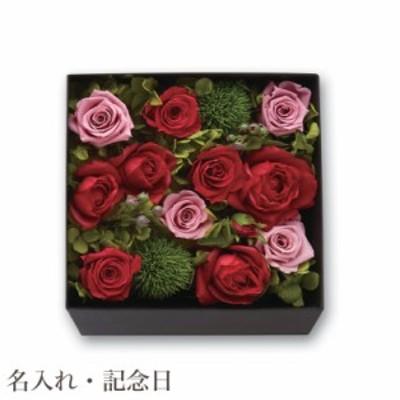 フルールエクラン~花の宝石箱~ ルージュヴェール 名入れ ギフト 両親 プレゼント 結婚式 披露宴 花束 プレゼント