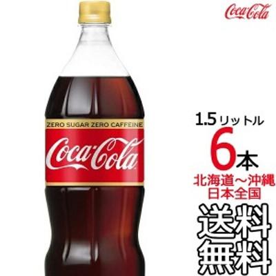 【送料無料】コカ・コーラ ゼロカフェイン 1.5L × 6本 (1ケース)1500ml コカコーラ Coca Cola メーカー直送 コーラ直送