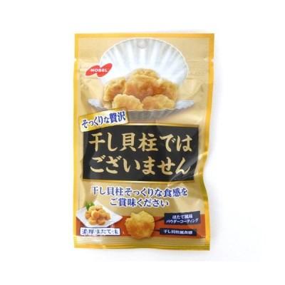 帆立貝?帆立貝柱?干し貝柱ではございません ノーベル製菓 20g×6袋 そっくりな贅沢
