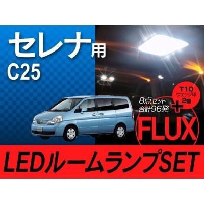 セレナ C25用 LED ルームランプ 8点 計96発