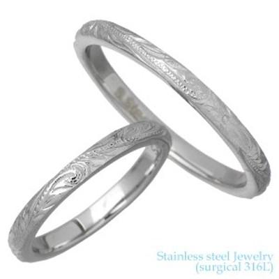 ステンレス ペアリング 指輪 金属アレルギー対応 ハワイアンジュエリー 7~21号 プルメリア サージカル316L GRSS502-P
