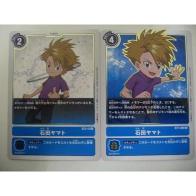ゲーム トレーディングカード デジモンカードゲーム 石田ヤマト R 2枚セット BT1-086 ST2-12