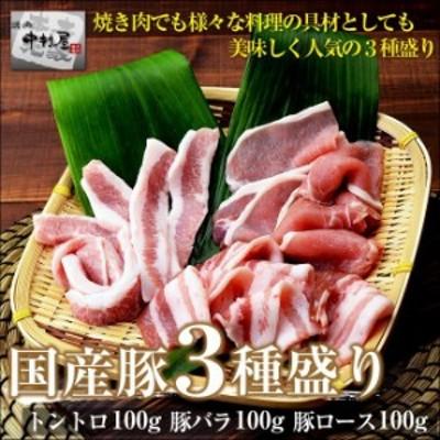 お歳暮 ギフト 内祝い 豚肉 国産豚 3種盛り300g トントロ100g 豚バラ100g 豚ロース100g 焼肉 バーベ
