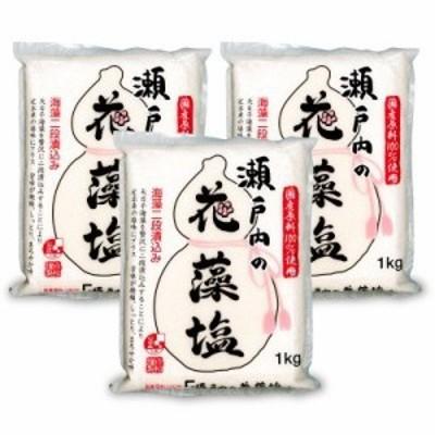 白松 瀬戸内の花藻塩 1kg × 3個