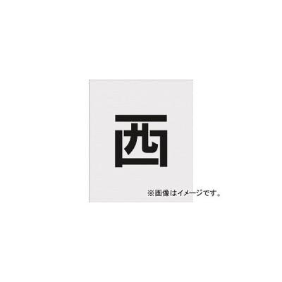 IM ステンシル 西 文字サイズ150×95mm AST-106(8186079)