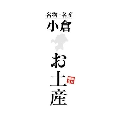 のぼり のぼり旗 名物・名産 小倉 お土産 おみやげ 催事 イベント