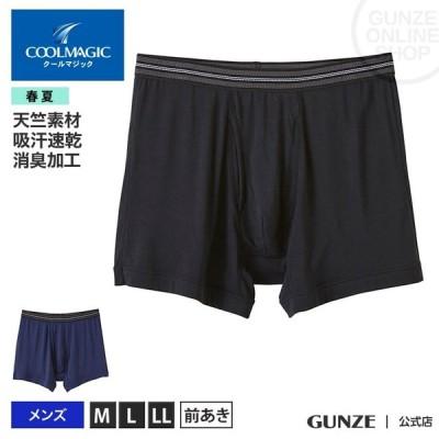 GUNZE(グンゼ)/COOLMAGIC(クールマジック)/ボクサーパンツ(前あき)(メンズ)/春夏/MC2680H/M〜LL