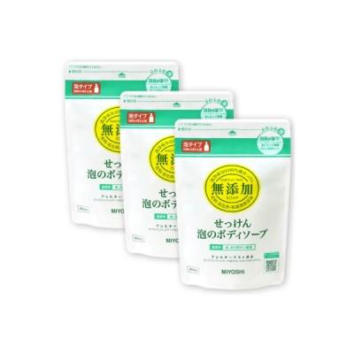ミヨシ石鹸 無添加せっけん 泡のボディソープ 詰替用 450mL × 3袋