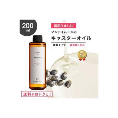 ひまし油・精製(キャスターオイル)/200ml 100% 無添加 植物性 手作りリップ グロス エドガー ケイシー療法