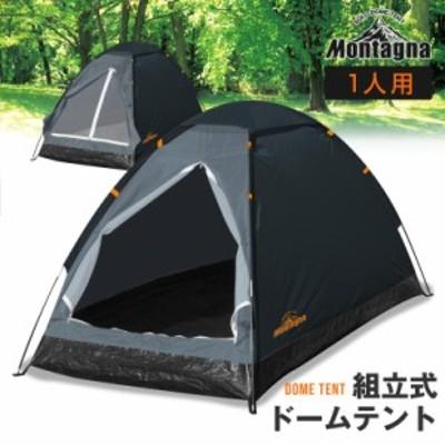 組立式1人用ドームテント テント ひとり用 一人用 ソロキャン ソロキャンプ ひとりキャンプ アウトドア ソロテント ドームテント 一人キ