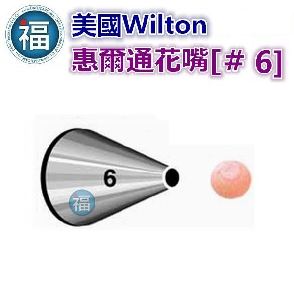 美國正版 Wilton 惠爾通 花嘴 【#6】 6號花嘴 寫字 拉線 圓口花嘴 Round Tip