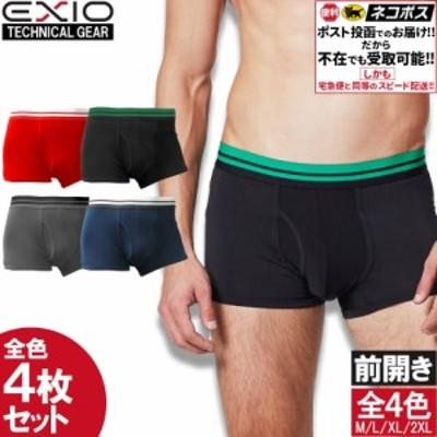 【ネコポス選択で送料無料】ボクサーパンツ メンズ セット ローライズ 前開き 4枚フルセット 全4色 M-XXL 男性下着 パンツ EXIO エクシオ