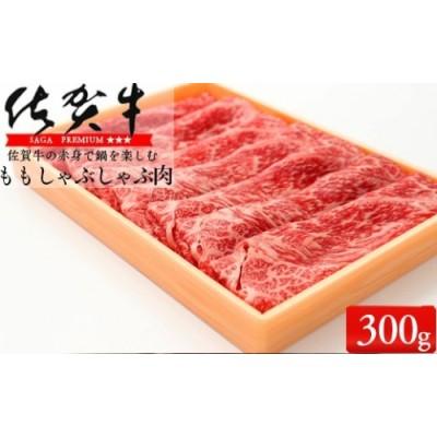 N10-42 佐賀牛もも薄切り(しゃぶ・すき焼き用)300g【佐賀牛の赤身で鍋を楽しむ】