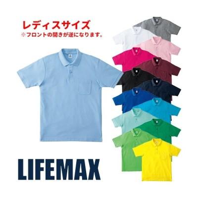 ライフマックス LIFEMAX ポケット付きCVC鹿の子ドライポロシャツ(レディース) MS3114(レディース)
