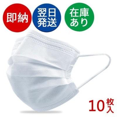 即納 マスク 10枚入り 不織布 国内発送 在庫有り 使い捨てマスク 3層 大人用 白 ノーズフィット フェイスマスク 花粉症 風邪 防塵 ホコリ PM2.5 ホワイト