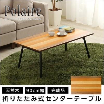 センターテーブル テーブル リビングテーブル ローテーブル 折りたたみ 幅90cm フォールディングテーブル 完成品 ポレール 折れ脚テーブル 座卓 折り畳み ロー