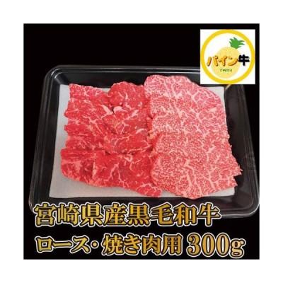 宮崎県産黒毛和牛 パイン牛 ロース焼肉用 300g