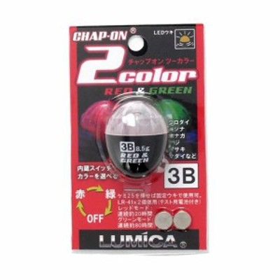 ルミカ チャップオン 2カラー 3B