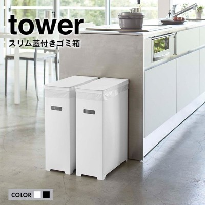 tower タワー スリム蓋付きゴミ箱 2個組 送料無料 山崎実業