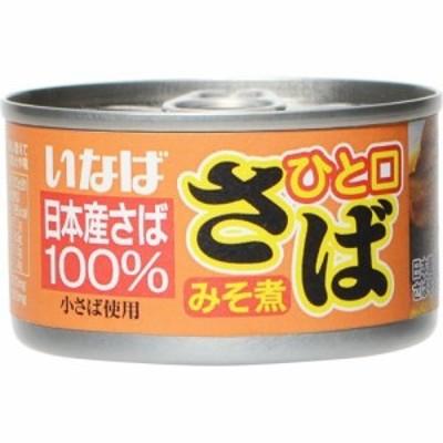 いなば ひと口さばみそ煮(115g)[水産加工缶詰]