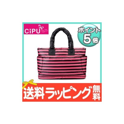 CiPU マザーズバッグ CT-Bag2.0 ボストン トート ママバッグ 2点セット(アリスレッド)