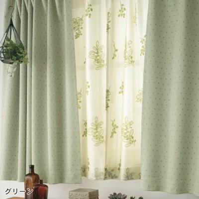ドレープカーテン カーテン 遮光  ドット柄 グリーン 約100×110 2枚  約100×120 2枚