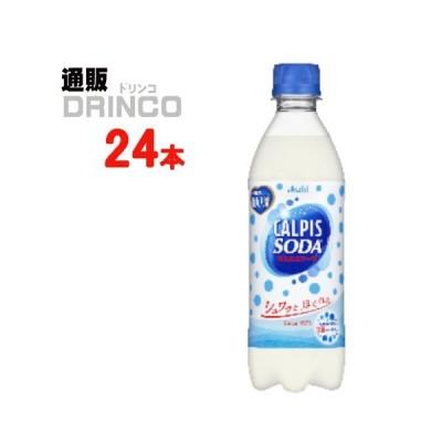 カルピス ソーダ 430ml ペットボトル 24 本 ( 24 本 × 1 ケース ) アサヒ