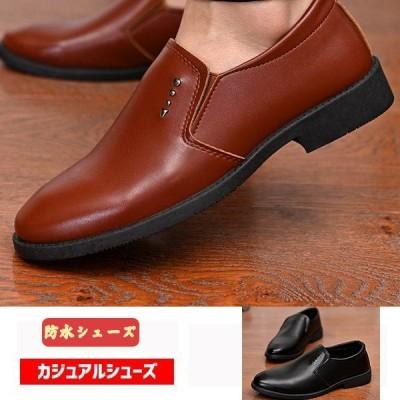 激安 通勤 ビジネス 紳士靴 革靴 ビジネスシューズ 防滑 防水 軽量 メンズ シューズ