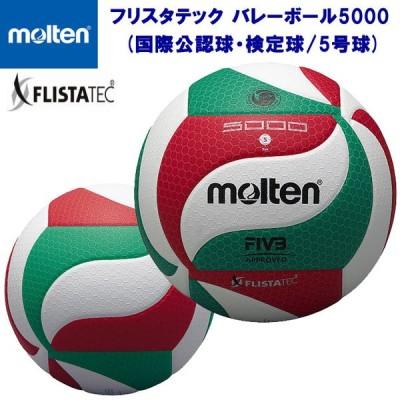 molten(モルテン) フリスタテック バレーボール5000(バレーボール)  V5M5000 サイズ:5号球