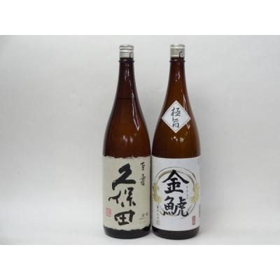 特選日本酒セット 久保田 金鯱 スペシャル2本セット(百寿 極旨)1800ml×2本