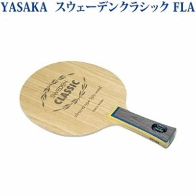 ヤサカ スウェーデンクラシック FLA YR-33 卓球 ラケット シェークハンドラケット