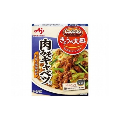 まとめ買い 味の素 CookDo 今日の大皿 肉みそキャベツ用 100g x10個セット 食品 業務用 大量 まとめ セット セット売り 代引不可