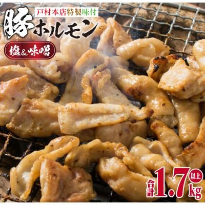 ≪戸村本店特製≫国産豚ホルモン★塩&味噌セット(合計1.6kg以上)