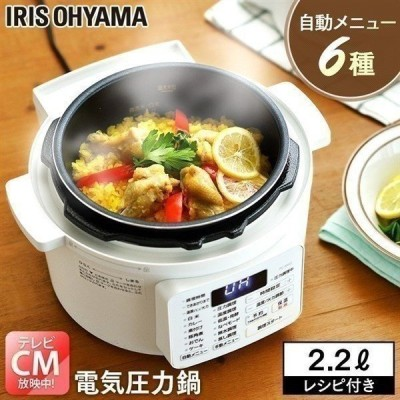 圧力鍋 電気 アイリスオーヤマ 調理機能付き 鍋 炊飯 3合 レシピ 煮込み料理 時短 シンプル 簡単 おしゃれ 白 グリル鍋 操作 2.2L ホワイト PC-MA2-W